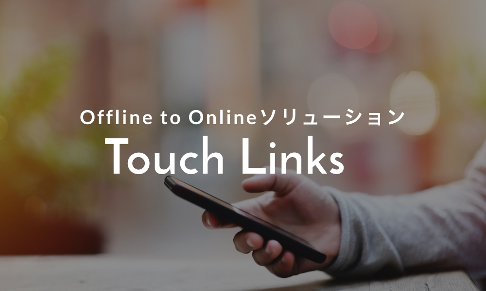 Offline to Onlineソリューション Touch Links