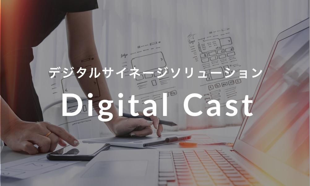 デジタルサイネージソリューション Digital Cast