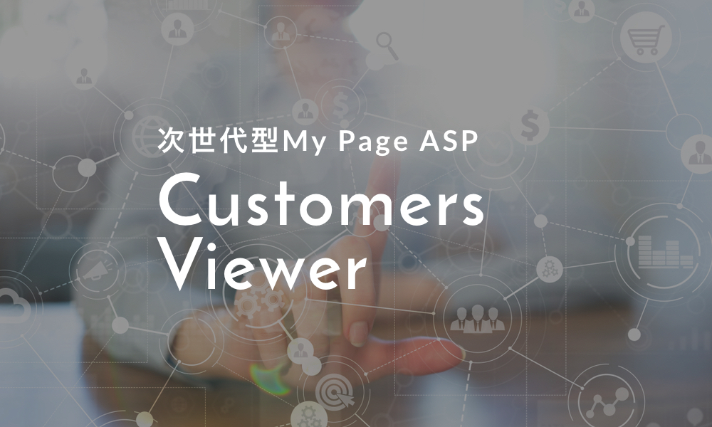 次世代型My Page ASP Customers Viewer